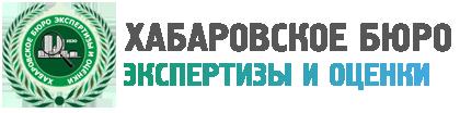 Бюро независимой экспертизы и оценки Хабаровск
